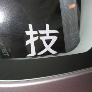 Japanese WAZA Character Decal – Skill, Ability, Performance
